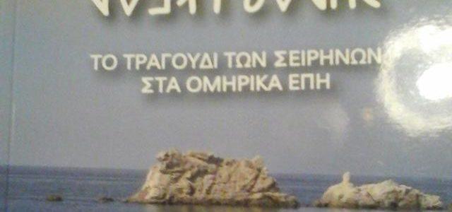 ΟΔΥΣΣΕΥΣ ΛΑΕΡΤΙΑΔΗΣ